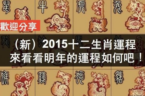Year 2015 Chinese Zodiac Forecast