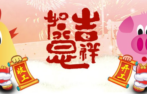 Year 2015 Must Know Auspicious Dates for Start and Stop Work For Chinese New Year