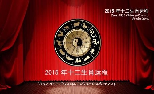 Hui Master Year 2015 Chinese Zodiac Predictions