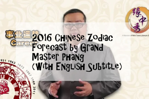 2016 Chinese Zodiac Forecast by Grand Master Phang (with English Subtitle)