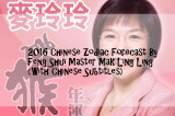 2016 Chinese Zodiac Forecast By Feng Shui Master Mak Ling Ling (With Chinese Subtitles)