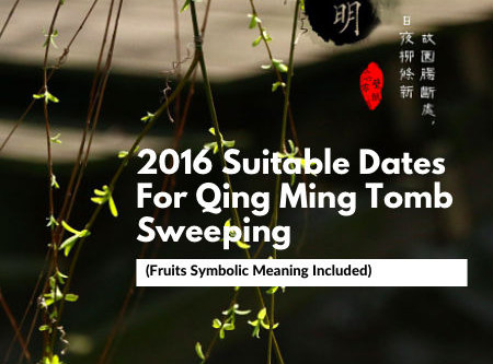 2016 Suitable Dates For Qing Ming Tomb Sweeping (Fruits Symbolic Meaning Included)