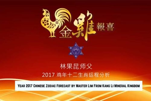 Year 2017 Chinese Zodiac Forecast by Master Lim (With English Subtitles)
