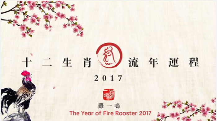 Zodiac Forecast 2017 by Feng Shui Master Louis Loh (In English and Chinese)